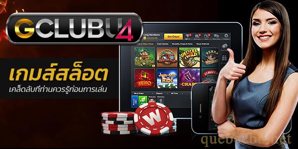 เล่นเกมส์สล็อตกับ gclubbu4 ผ่านเว็บ ได้อย่างสนุกสนาน