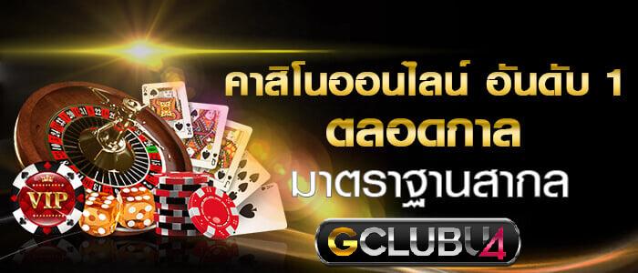 เกมส์ยอดฮิต ของ gclub casino กันดีกว่า