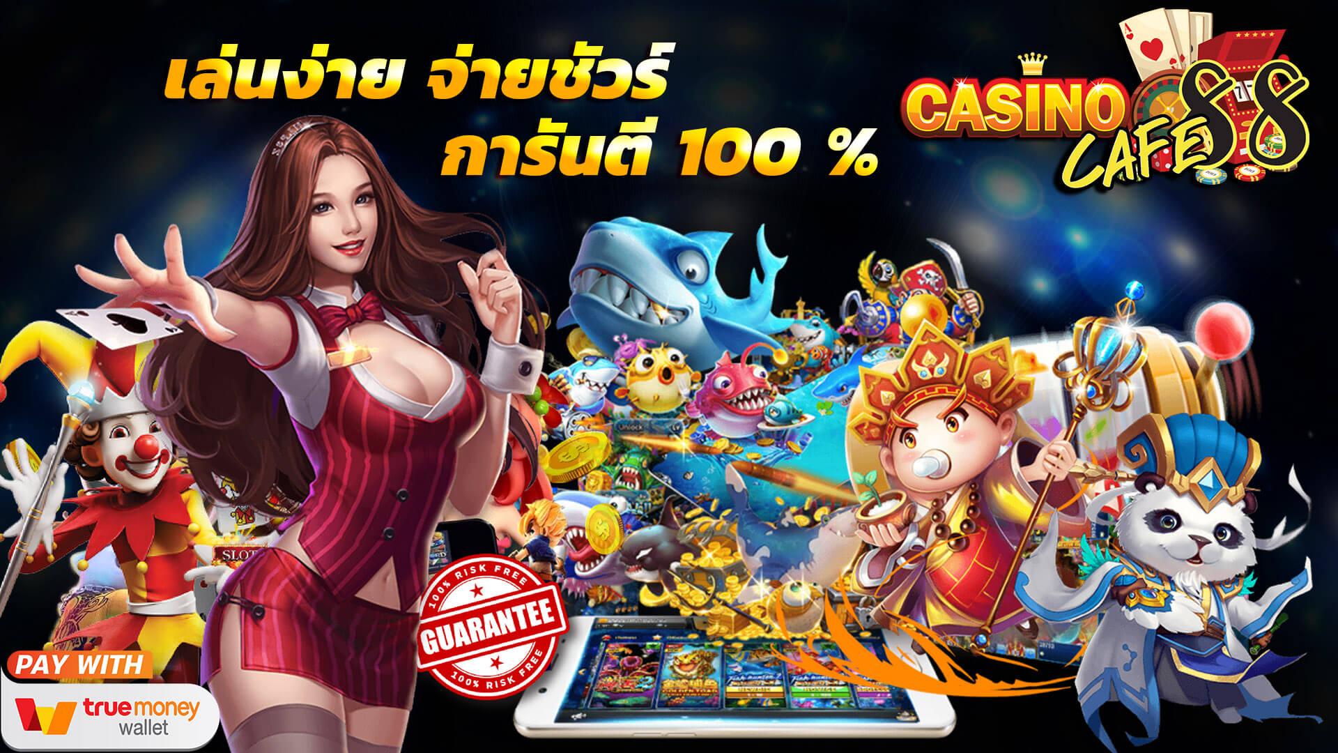 Casinocafe88 กับคำว่าครบวงจรที่สุด